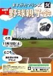 10/28・11/10 親子大会 と 体験会 !!
