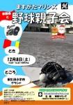 12/8 親子大会 と 体験会 !!(^_-)-☆